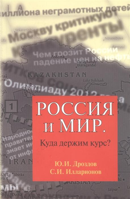 Россия и мир Куда держим курс