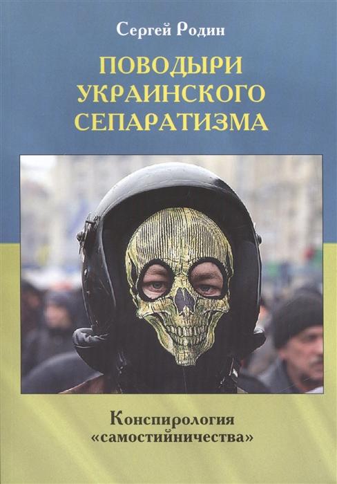 Поводыри украинского сепаратизма Конспирология самостийничества