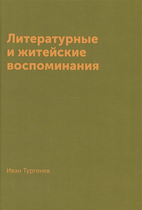 Тургенев И. Литературные и житейские воспоминания п в анненков литературные воспоминания
