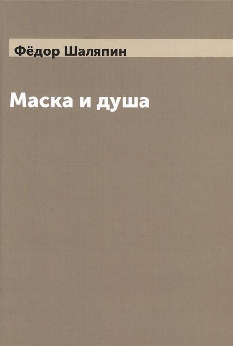Федор Шаляпин Маска и душа цены