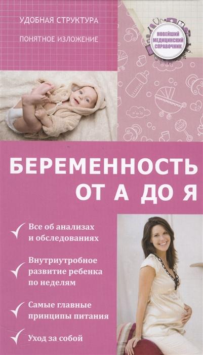 Савельев Н. Беременность от А до Я