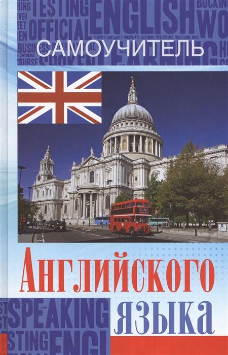Матвеев С. Экспресс-курс английского языка Самоучитель английского языка интенсивный оксфордский самоучитель английского языка комплект из 3 книг