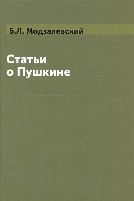 Модзалевский Б. Статьи о Пушкине все цены