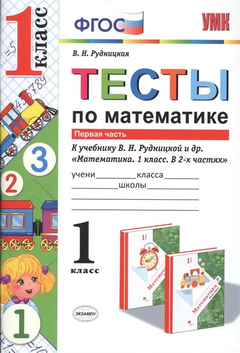 Рудницкая В. Тесты по математике к учебнику В Н Рудницкой и др Математика 1 класс В 2 ч Ч 1 М Вентана-Граф