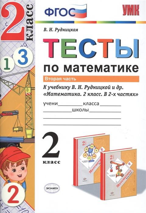Рудницкая В. Тесты по математике к учебнику В Н Рудницкой и др Математика 2 класс В 2 ч Ч 2