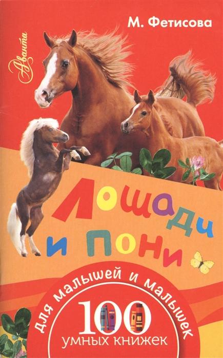 Фетисова М. Лошади и пони иванова м лошади и пони