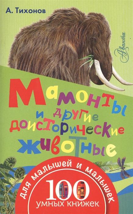 Тихонов А. Мамонты и другие доисторические животные