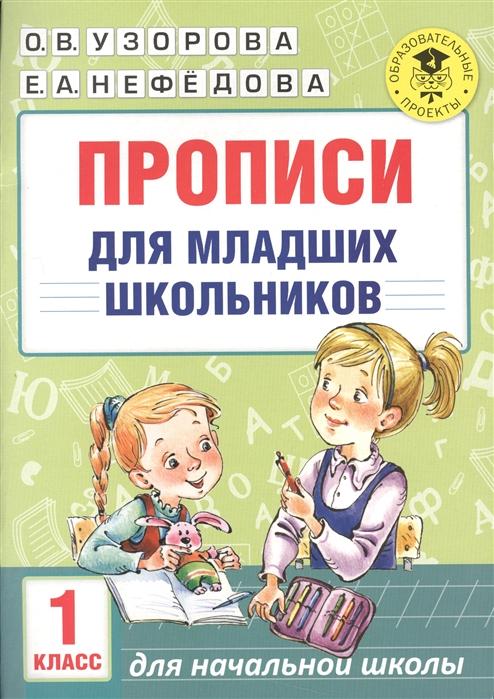 Узорова О., Нефедова Е. Прописи для младших школьников 1 класс узорова о нефедова е мои первые прописи 1 класс для начальной школы