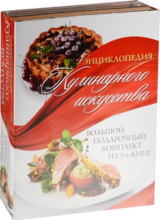 Энциклопедия кулинарного искусства Большой подарочный комплект комплект из 3 книг