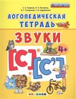 """Логопедическая тетрадь. Звуки """"с"""" и """"с`"""". 4+"""