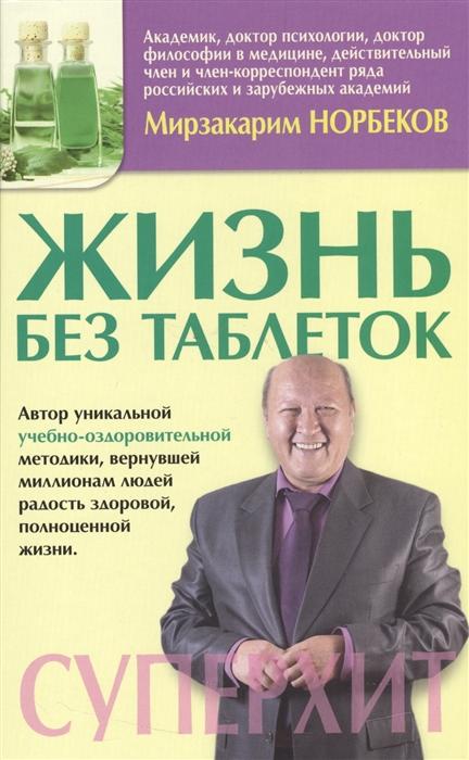 Норбеков М. Жизнь без таблеток норбеков м жизнь без таблеток