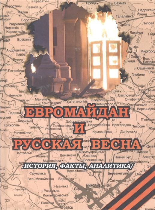 Евромайдан и русская весна История факты аналитика