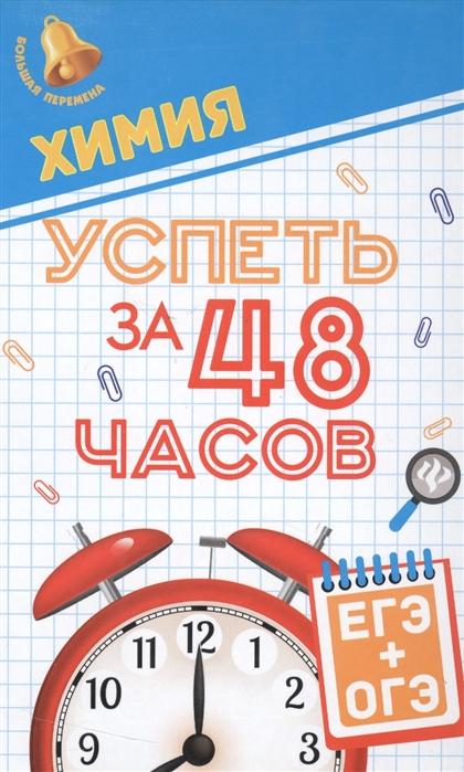 все цены на Рубцов Г., Гамзин С., Безручко Н. Химия Успеть за 48 часов ЕГЭ ОГЭ онлайн
