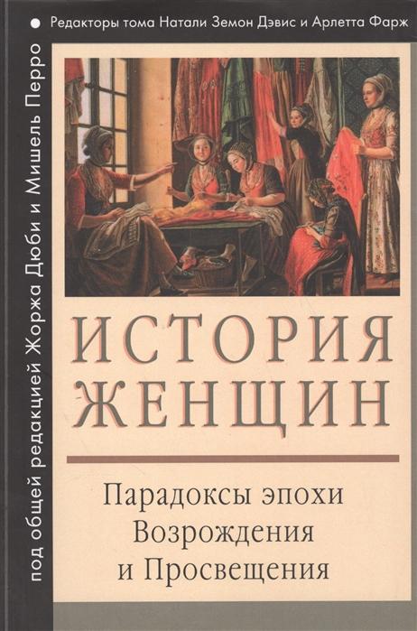 История женщин на западе Том третий Парадоксы эпохи Возрождения и Просвещения