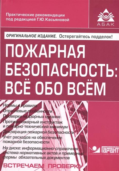 Касьянова Г. Пожарная безопасность все обо всем CD
