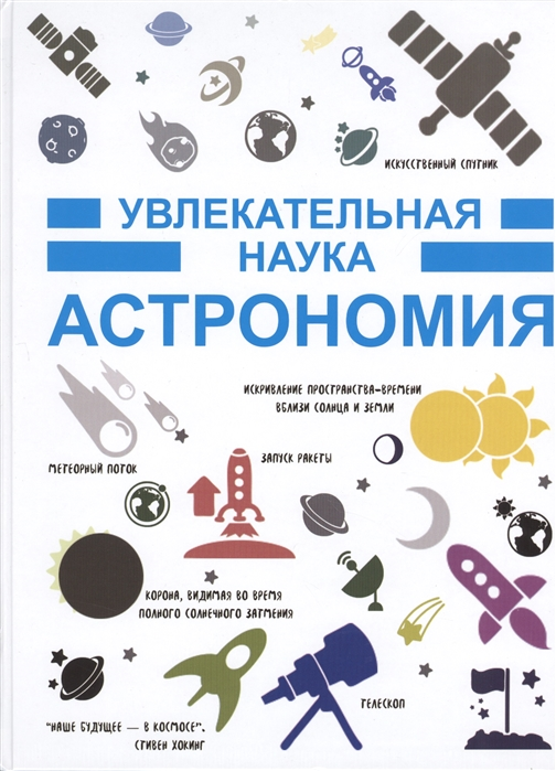 Гусев И. Астрономия
