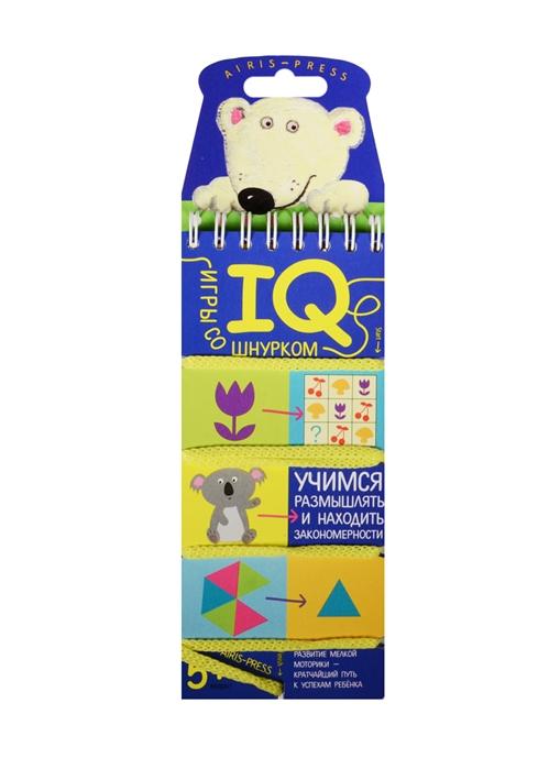 IQ игры со шнурком Учимся размышлять и находить закономерности iq игры со шнурком учимся представлять и ассоциативно мыслить 5
