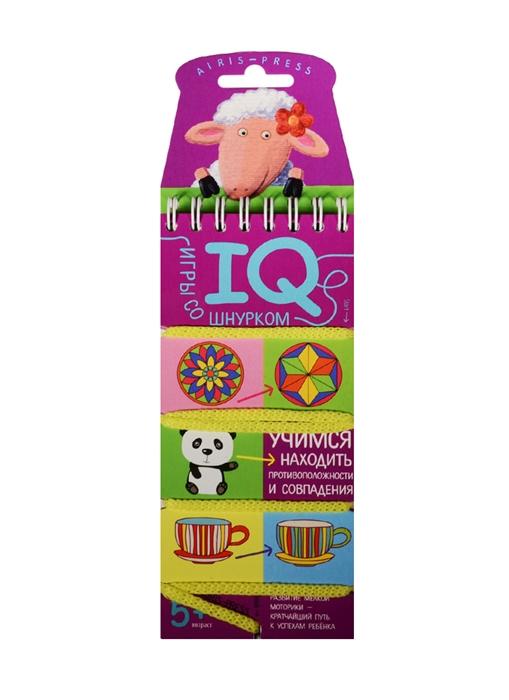 IQ игры со шнурком Учимся находить противоположности и совпадения iq игры со шнурком учимся представлять и ассоциативно мыслить 5