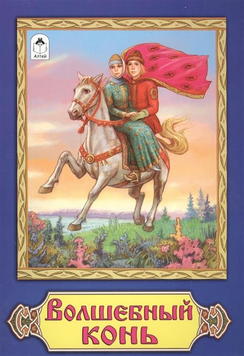 Галей А. (худ.) Волшебный конь