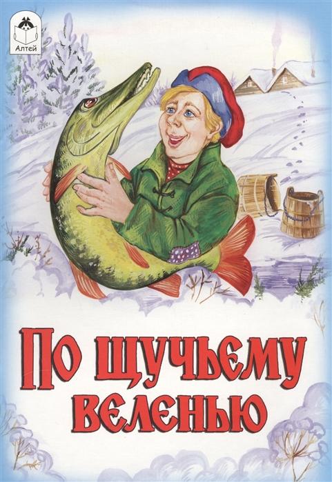 Фото - Булатов М. По щучьему веленью по щучьему веленью шнурочки