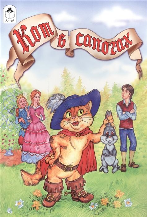 Купить Кот в сапогах, Алтей и Ко, Сказки