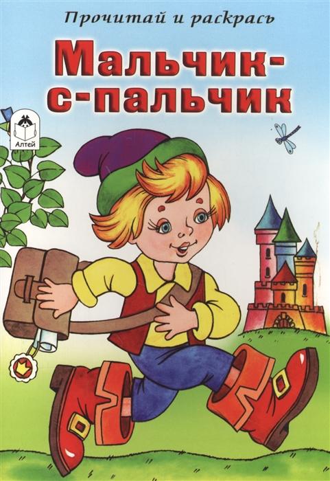 Жигарев В. (худ.) Мальчик-с-пальчик Прочитай и раскрась