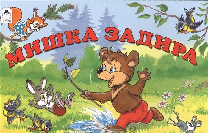 Капнинский В. Мишка задира все цены