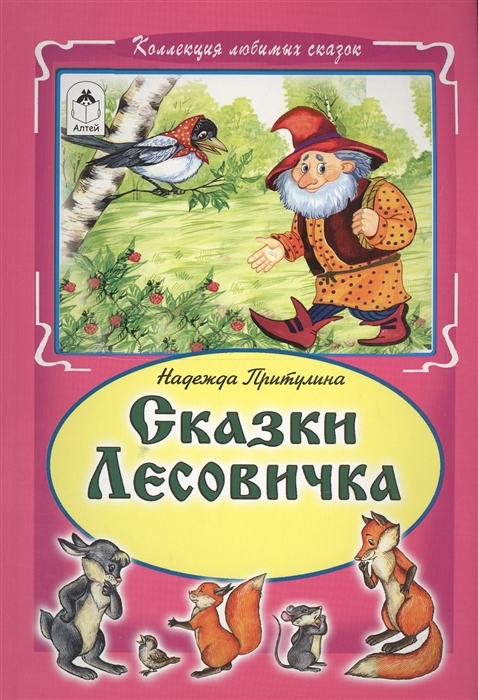 Голенищева О. (ред.) Сказки Лесовика