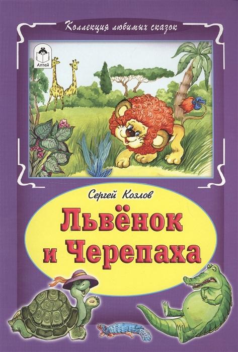 Козлов С. Львенок и черепаха Сказка cd аудиокнига козлов с львенок и черепаха mp3 ардис