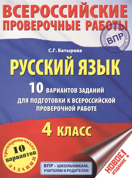 Батырева С. Русский язык 10 вариантов заданий для подготовки к всероссийской проверочной работе 4 класс недорого