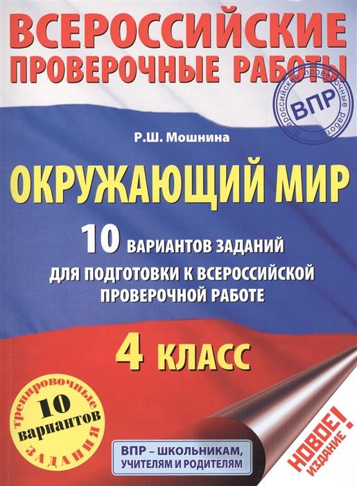 Мошнина Р. Окружающий мир 10 вариантов заданий для подготовки к всероссийской проверочной работе 4 класс недорого