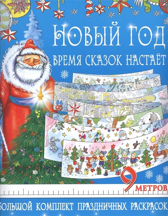 Новый год время сказок настает комплект из 6 раскрасок комплект из почтового блока и 6 марок учёные чад 2014 год