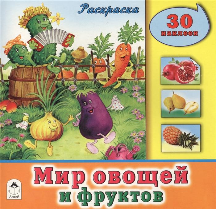 Купить Мир овощей и фруктов Раскраска 30 наклеек, Алтей и Ко, Раскраски