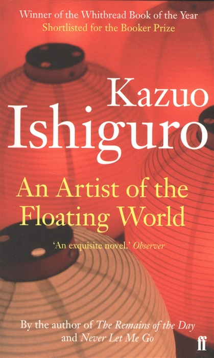 Ishiguro K. An Artist of the Floating World недорого