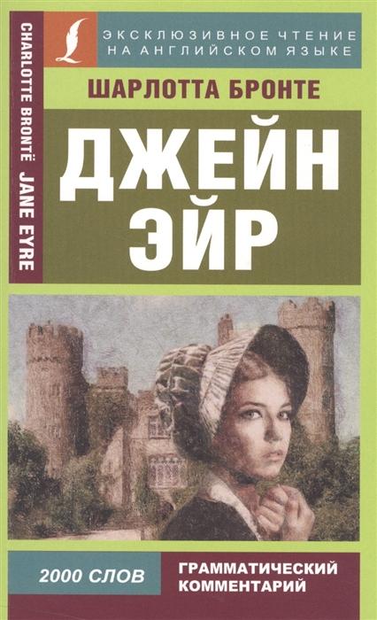 Бронте Ш. Джейн Эйр Jane Eyre Эксклюзивное чтение на английском языке