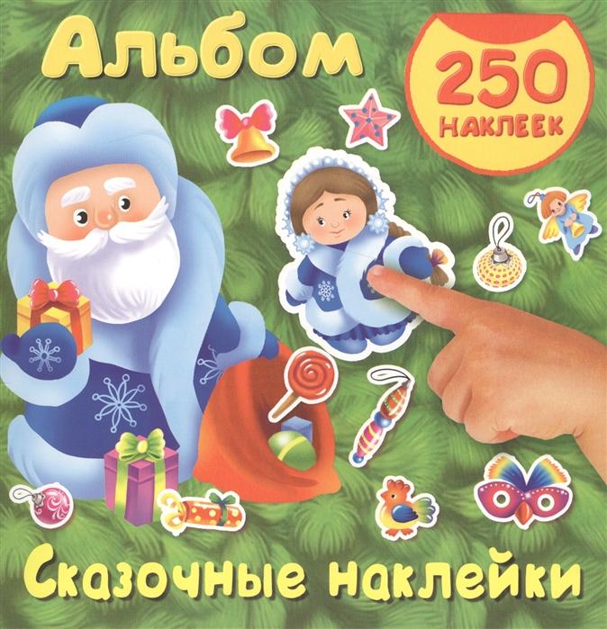 Сказочные наклейки Альбом 250 наклеек