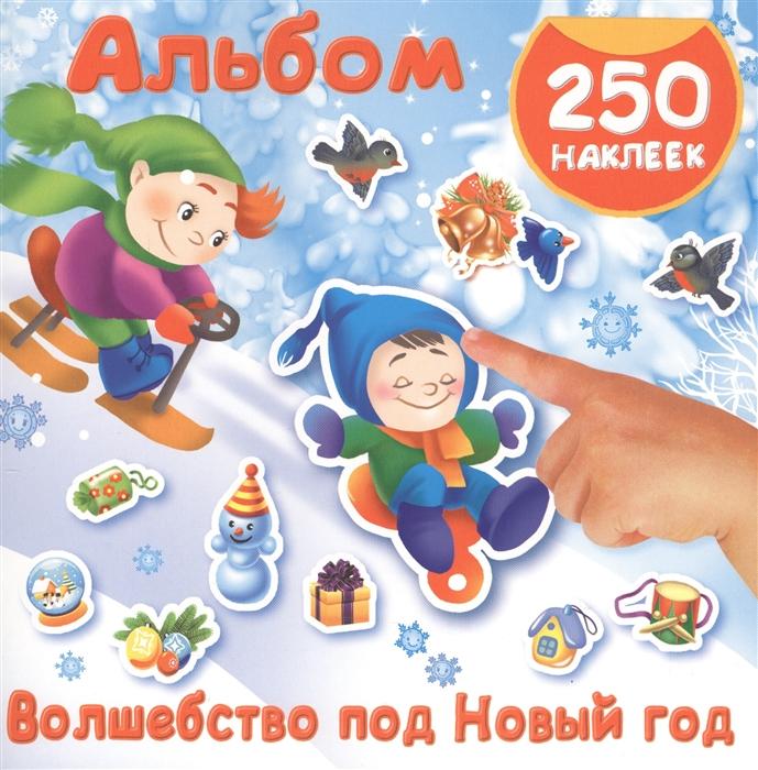 Волшебство под Новый год Альбом 250 наклеек транспорт альбом 250 наклеек