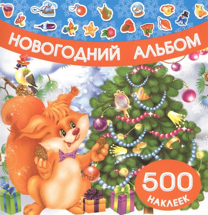 Новогодний альбом 500 наклеек удивительные динозавры альбом 250 наклеек