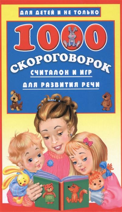 Дмитриева В. (сост.) 1000 скороговорок считалок и игр для развития речи цена и фото