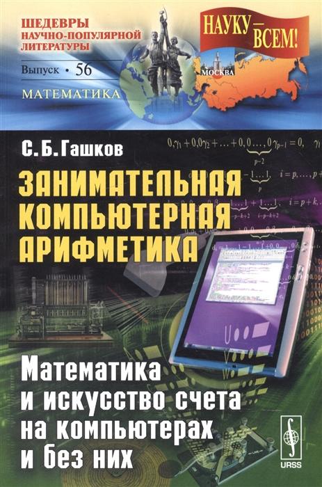 Занимательная компьютерная арифметика Математика и искусство счета на компьютерах и без них Выпуск 56