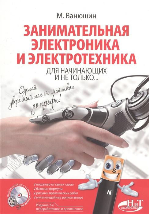 Ванюшин М. Занимательная электроника и электротехника для начинающих и не только Книга виртуальный диск 2 издание