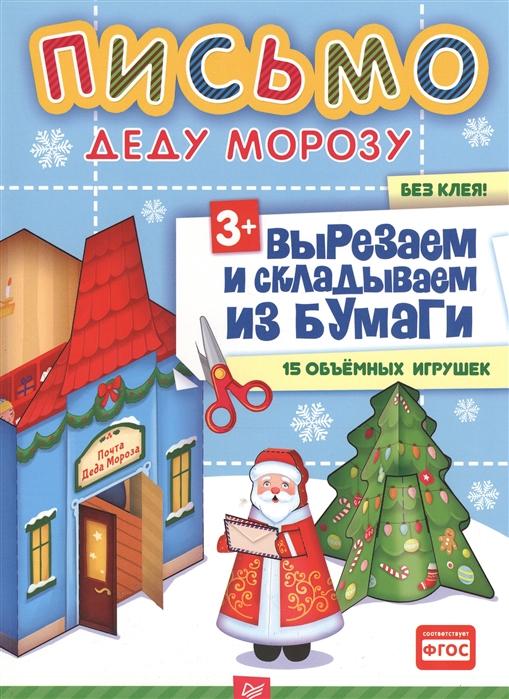 Русинова Е. Письмо Деду Морозу Вырезаем и складываем из бумаги Без клея 15 объемных игрушек