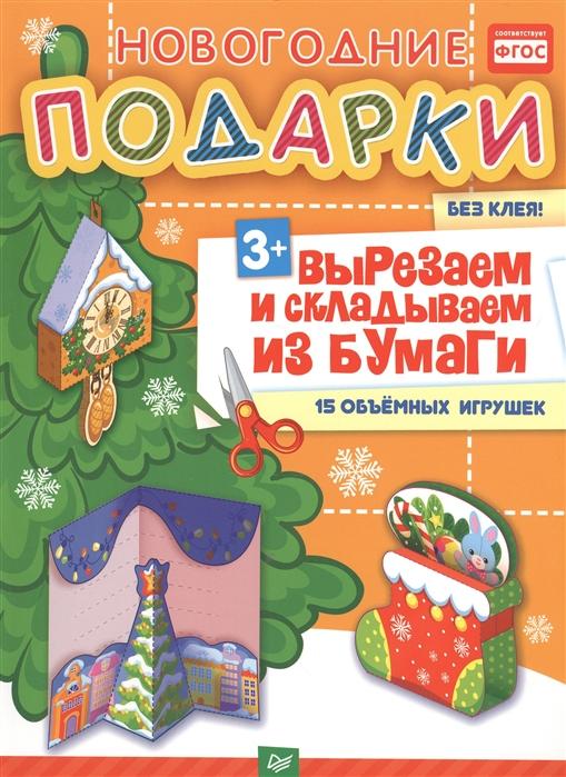 Сафонова Ю. Новогодние подарки Вырезаем и складываем из бумаги Без клея 15 объемных игрушек