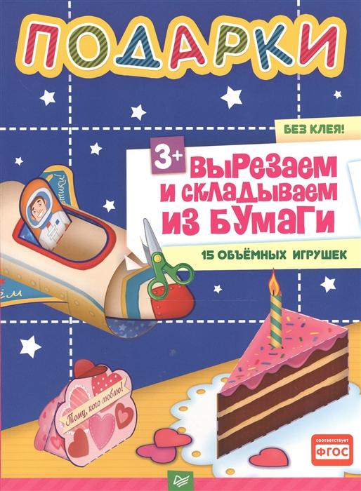 Русинова Е. Подарки Вырезаем и складываем из бумаги Без клея 15 объемных игрушек цены онлайн