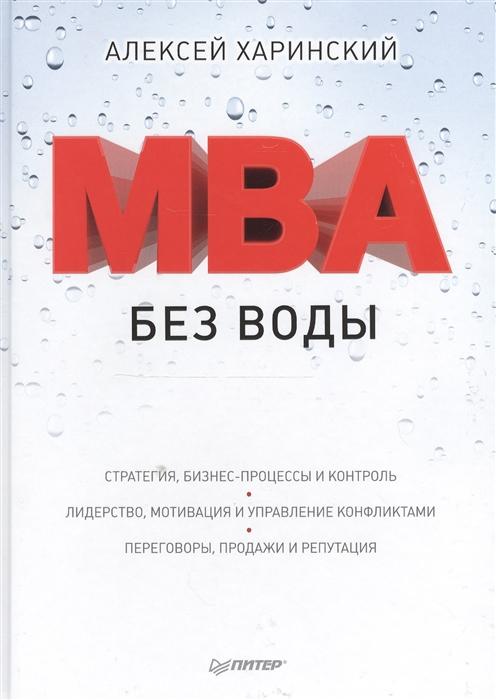 Харинский А. MBA без воды mba admissions strategy