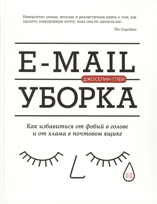 Глей Дж. E-mail уборка