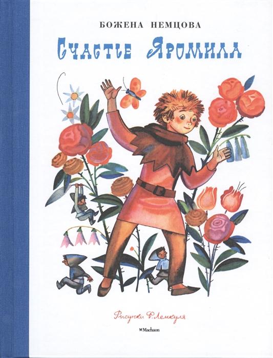 Немцова Б. Счастье Яромила