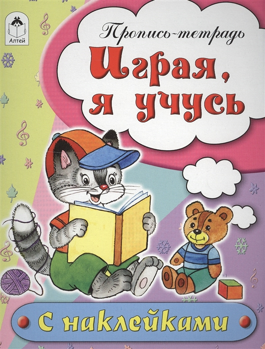 Бакунева Н. Играя я учусь Пропись-тетрадь с наклейками бакунева н буквы по порядку пропись тетрадь с наклейками