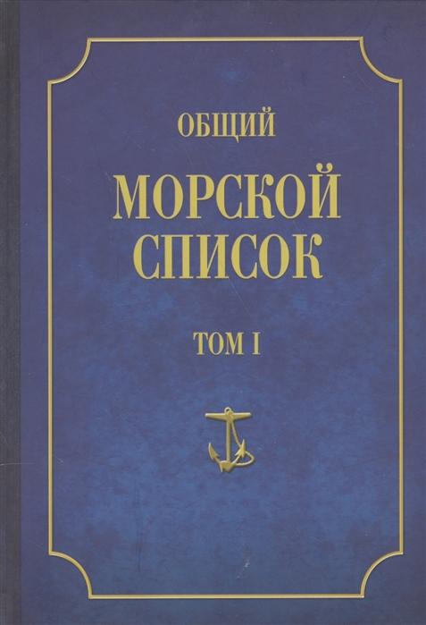 Общий морской список От основания флота до 1917 г Том I