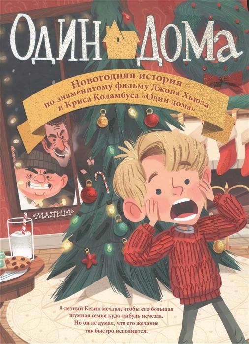 Купить Один дома Новогодняя история по знаменитому фильму Джона Хьюза и Криса Коламбуса Один дома, Малыш, Проза для детей. Повести, рассказы